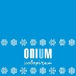 Опіум - Новорічна (2009)