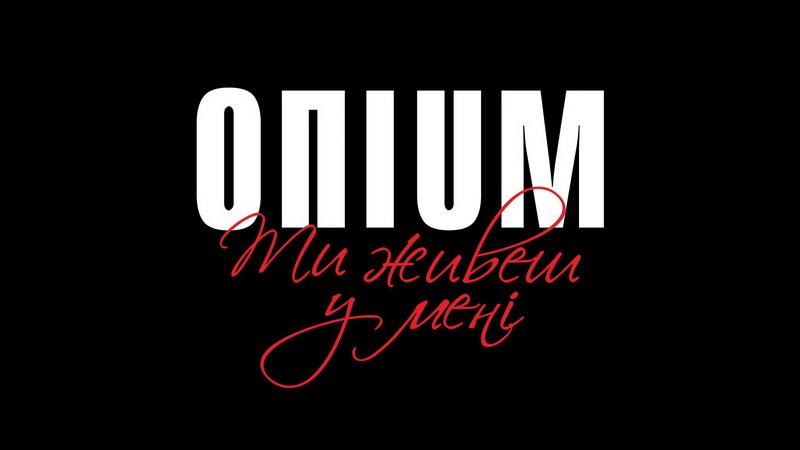 opium_klip_tyzhyveshumeni_4