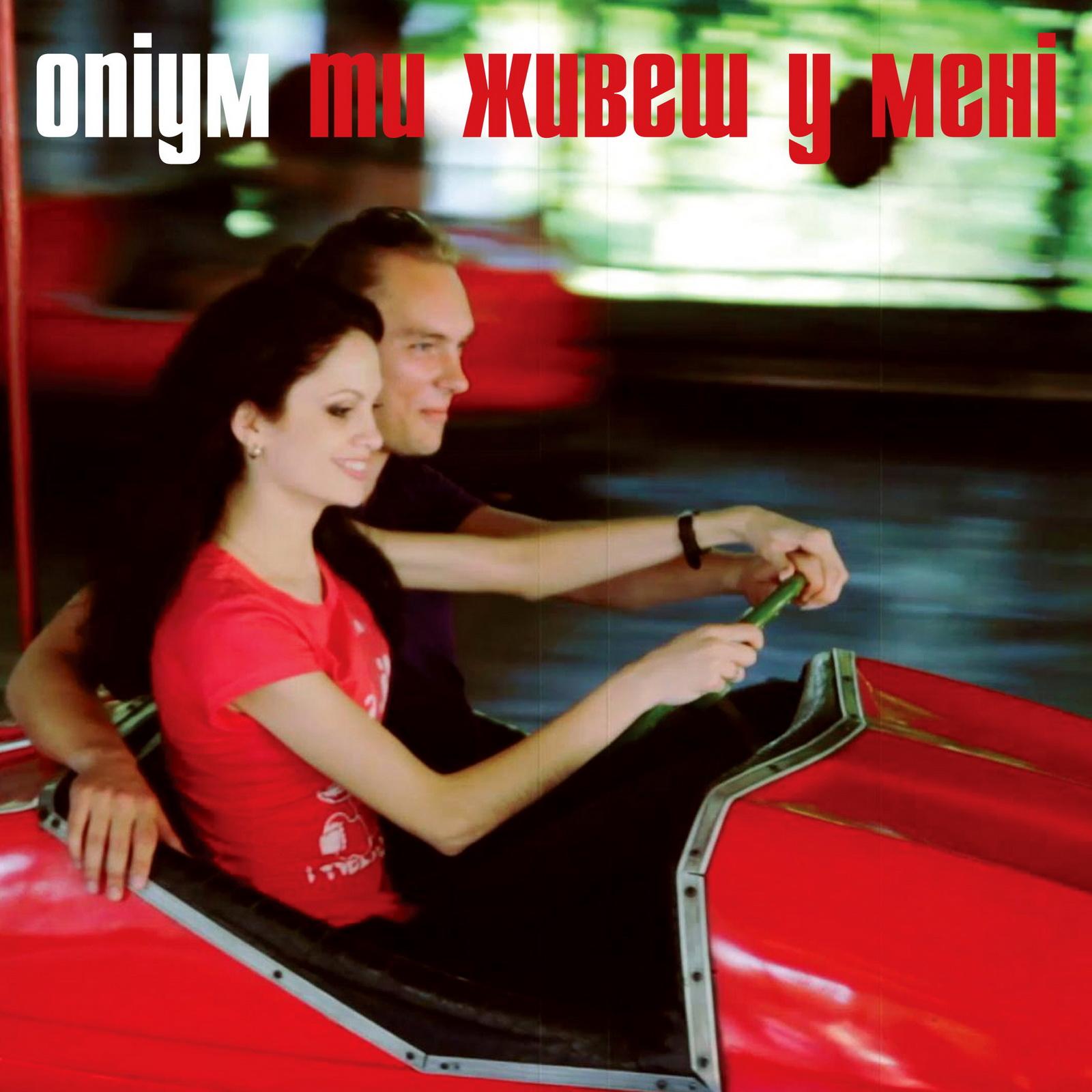 Опіум - Ти Живеш У Мені (2013)
