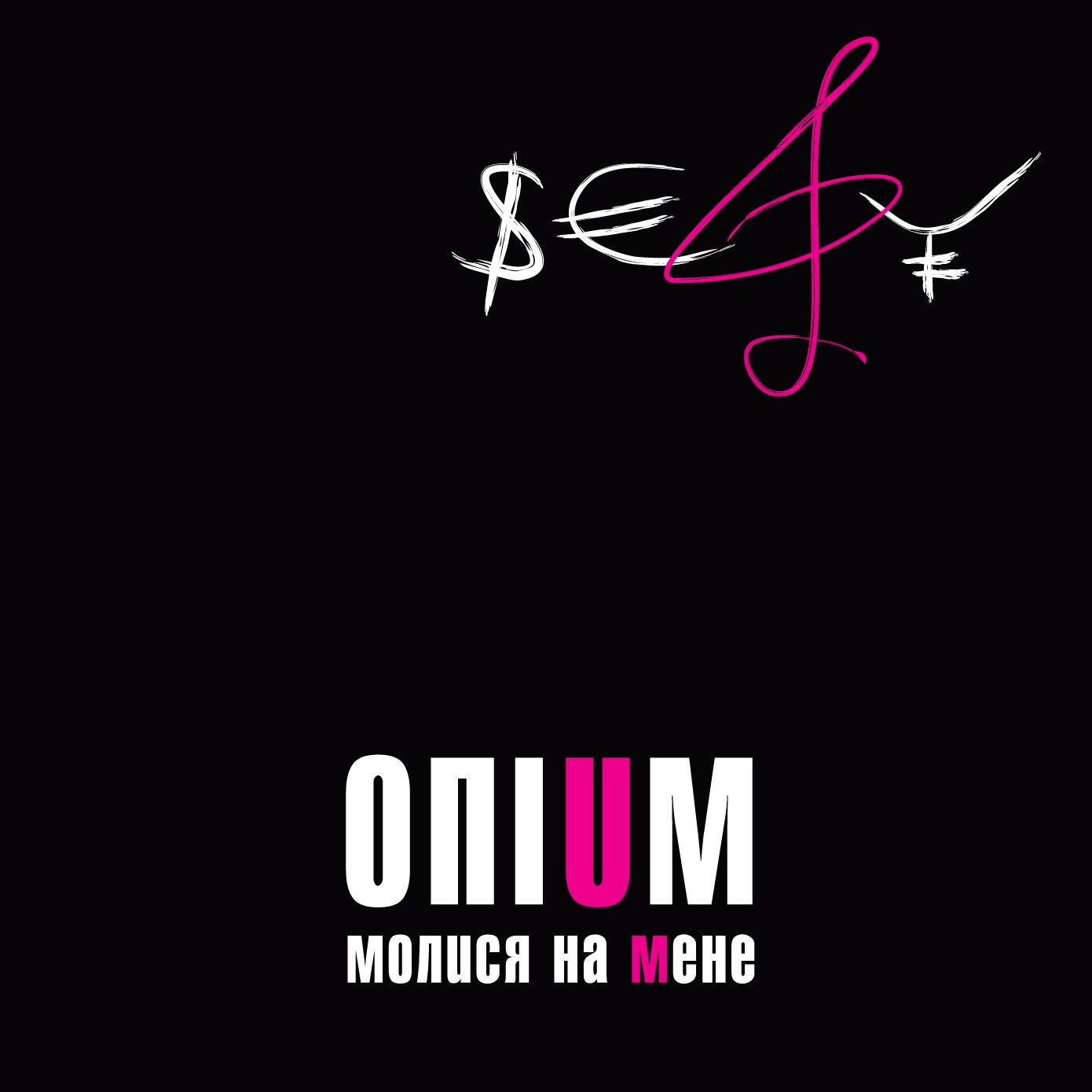 Опіум - Молися На Мене (2009)
