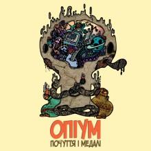 Опіум - Почуття і медалі - 2014