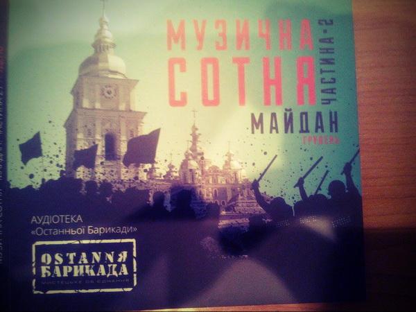 muzychna_sotnia_1