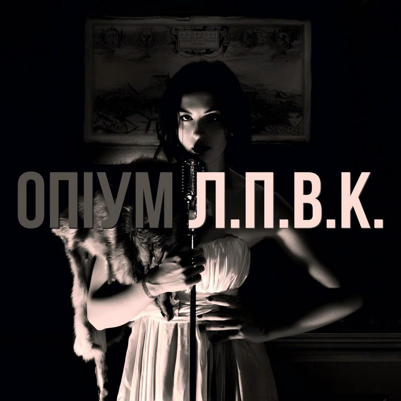 Опіум - Л.П.В.К. (Ласкаво просимо в клуб) - 2016