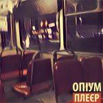 Опіум - Плеєр - 2016